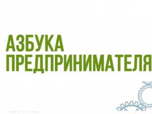 Начинающих бизнесменов приглашают принять участие в тренинге «Азбука предпринимателя»
