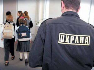 Охрана в школах Смоленска будет бесплатной