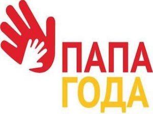 У смолян есть шансы на победу во всероссийском конкурсе «Папа года»