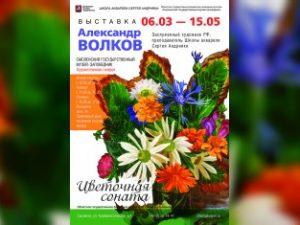 Смолянам представят «Цветочную сонату» художника Александра Волкова