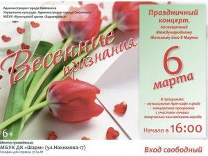 В «Шарме» состоится концерт к Международному женскому дню