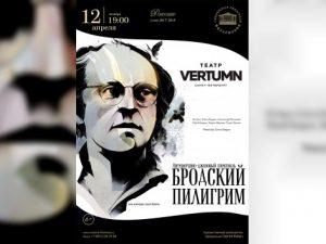 Петербургский театр привезёт в Смоленск спектакль об Иосифе Бродском