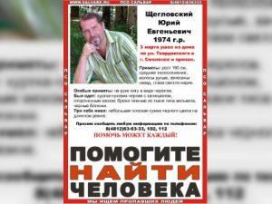 В Смоленске пропал музыкант Юрий Щегловский