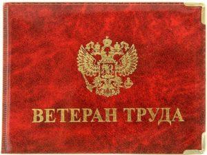 В Смоленске вновь задерживают выплаты ветеранам труда