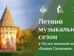 В мае музей военной истории «Башня Громовая» в Смоленске станет музыкальным