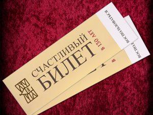 «Счастливый билет в 130 лет». Юбилейная акция музея-заповедника