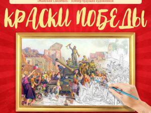 В Смоленске в преддверии 9 мая пройдет акция «Краски Победы»