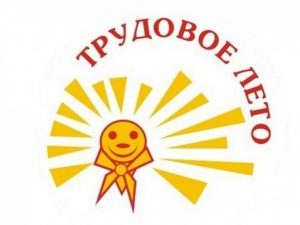 Школьникам Смоленска помогут временно трудоустроиться на лето
