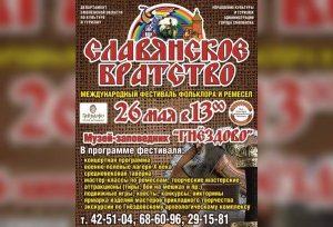 26 мая в «Гнездове» пройдет фестиваль «Славянское братство»