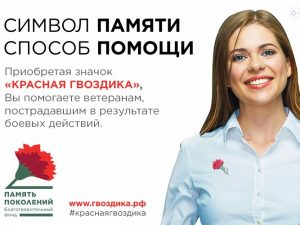 Смоляне могут принять участие в благотворительной акции «Красная гвоздика»