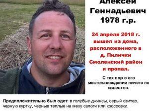 Под Смоленском пропал 40-летний мужчина