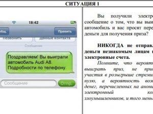 Полиция предупреждает о СМС-мошенниках