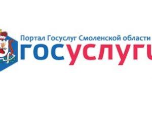 Жителям региона предлагают выбрать макет товарного знака «Смоленское производство»