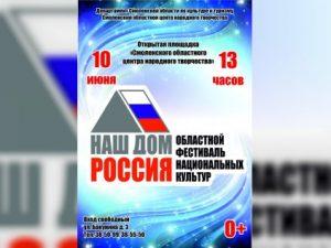 В Смоленске состоится областной фестиваль «Наш дом – Россия»