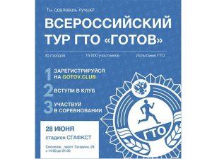 Смоленск присоединится к Всероссийской акции «Тур ГТО»