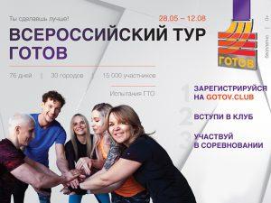 Смоленская область присоединится к Всероссийскому туру ГТО «Готов»