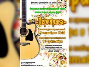 В Смоленске пройдёт фестиваль-конкурс «Переправа»