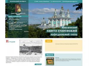 Свято-Успенский собор в Смоленске обзавёлся собственным сайтом
