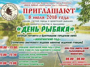 В Смоленске во второй раз пройдет «День рыбака»