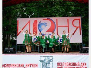 Смолян приглашают отметить День России