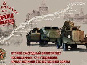Международный бронепробег «Дорога Мужества» пройдет через Смоленскую область