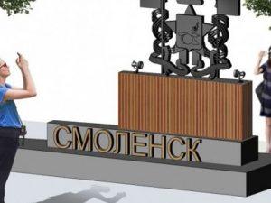 Герб города, отлитый из ключей, установят на входе в парк 1100-летия Смоленск
