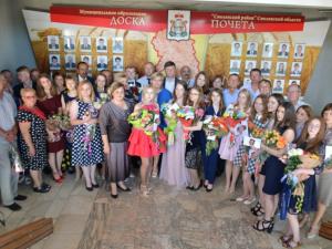Смоленским выпускникам вручили золотые медали «За особые успехи в учении»