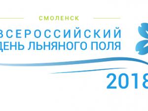 31 июля в Смоленской области пройдет Всероссийский День льняного поля – 2018