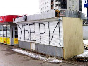 В Смоленске ларьки на городских окраинах объявили вне закона