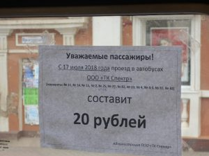 В райцентре Смоленской области проезд в автобусах подорожал до 20 рублей