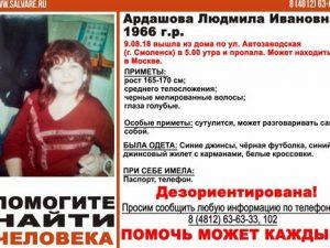 Смоленские волонтеры ищут пропавшую Людмилу Ардашову