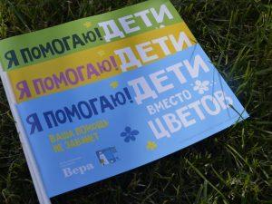 В Смоленске учащиеся семи школ отказались дарить цветы учителям на 1 сентября