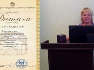 Директор смоленской школы стала лауреатом Международного слета учителей