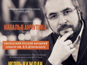 21 сентября в смоленской филармонии состоится открытие нового концертного сезона