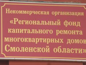 В Смоленске фонд капитального ремонта заподозрили в мошенничестве