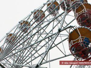 В Смоленске колесо обозрения из «Лопатинского сада» отправят на металлолом