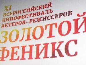 В Смоленске открылся кинофестиваль актёров-режиссёров «Золотой Феникс»