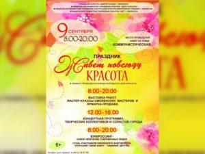 В Смоленске отметят международный День красоты