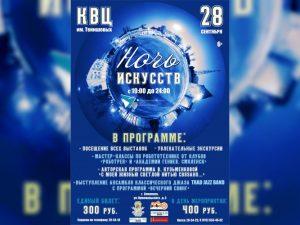 28 сентября в Смоленске состоится Ночь искусств