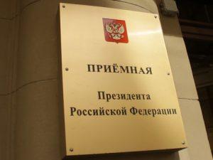 Учительница из Татарстана пришла в приемную президента России с патронами из Смоленска