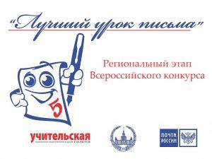 Смоленский филиал Почты России подвел итоги конкурса «Лучший урок письма — 2018»