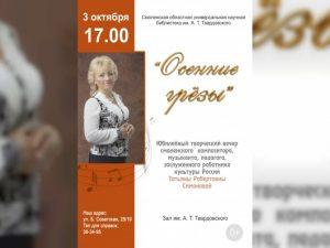 3 октября в Смоленске состоится творческий вечер Татьяны Симоновой