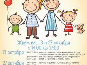 В октябре в Смоленске дважды пройдут «Семейные выходные»