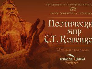 Смолян зовут принять участие в проекте «Литературная гостиная в музее»