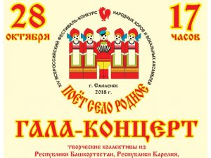 В Смоленске соберутся народные хоры и вокальные ансамбли на фестиваль «Поет село родное»