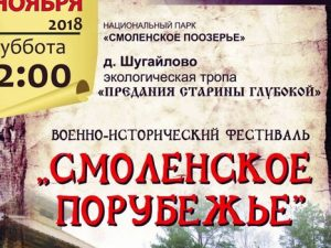 «Смоленское Порубежье» состоится 17 ноября