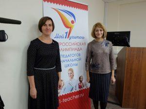 Смоленские педагоги приняли участие в заключительном этапе Всероссийской олимпиады «Мой первый учитель»