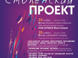 23 ноября стартует музыкальный фестиваль «Смоленский проект»