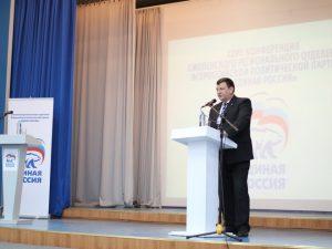 Смоленские единороссы провели 27-ю конференцию регионального отделения партии