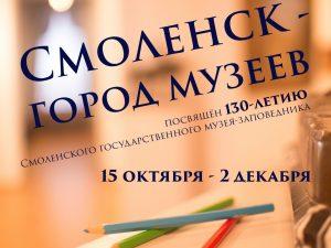 «Смоленск – город музеев». Стали известны имена победителей конкурса рисунков